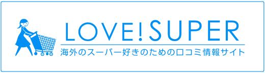 LOVE! SUPER バナー ラブ!スーパー