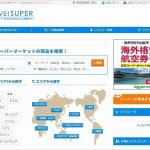 LOVE!SUPER トップページ ラブスーパー 口コミサイト