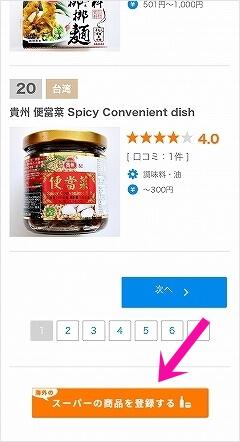 LOVE!SUPER ラブスーパー 商品登録 口コミサイト 海外のスーパーマーケット お土産