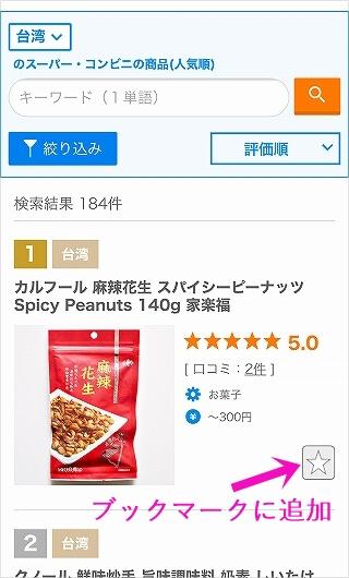 LOVE!SUPER ラブスーパー 口コミサイト 海外のスーパーマーケット お土産 ブックマーク
